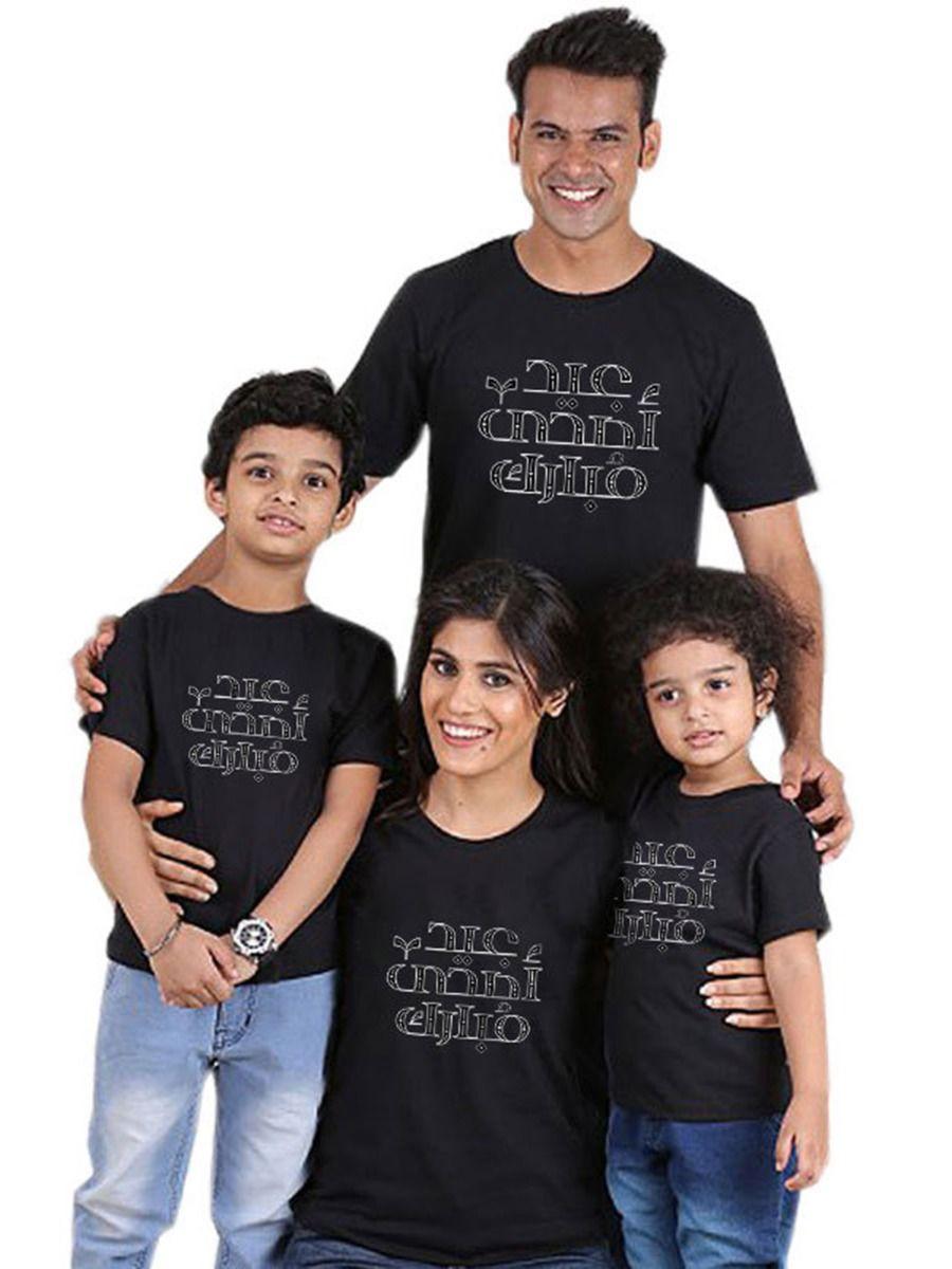Family Matching Eid Mubarak T-Shirt Black FAMILY MATCHING 2021-08-28